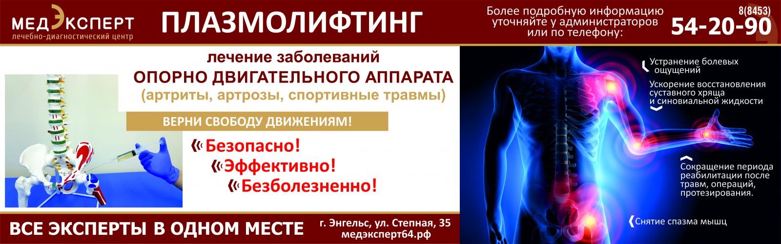 Артроз плечевого сустава лечение в саратове чем можно лечить суставы при беременности