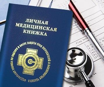 где хранятся медицинские книжки работников